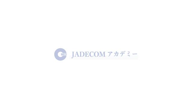 jadecom アカデミー
